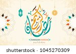 ramadan mubarak in arabic... | Shutterstock .eps vector #1045270309