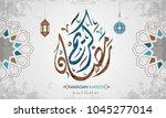 ramadan mubarak in arabic... | Shutterstock .eps vector #1045277014