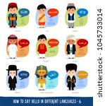 hello in foreign languages ... | Shutterstock .eps vector #1045733014