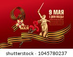 banner for the victory day... | Shutterstock .eps vector #1045780237