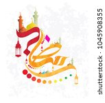 greeting card of ramadan... | Shutterstock .eps vector #1045908355