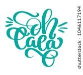 hand drawn oh la la lettering... | Shutterstock .eps vector #1046117194