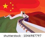 the great wall of china with... | Shutterstock .eps vector #1046987797
