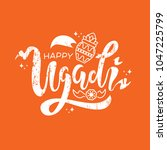 ugadi text design with holly... | Shutterstock .eps vector #1047225799
