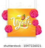 ugadi text design with holly... | Shutterstock .eps vector #1047226021