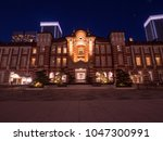 tokyo station and business... | Shutterstock . vector #1047300991