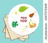 passover seder plate  holiday... | Shutterstock .eps vector #1047573349
