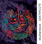 islamic calligraphy them the... | Shutterstock .eps vector #1047591175