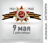 vector postcard to russian... | Shutterstock .eps vector #1047850954