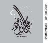 eid mubarak with arabic...   Shutterstock .eps vector #1047867034