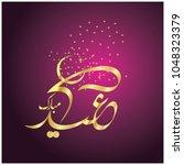 eid mubarak with arabic... | Shutterstock .eps vector #1048323379