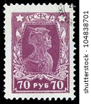 RUSSIA - CIRCA 1883: A stamp printed in Russia shows Imperial Eagle and Post Horns. circa 1883 - stock photo