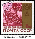 USSR - CIRCA 1965: A stamp printed in USSR shows Our banner - the banner of victory!, from series Anniversary of victory, circa 1965 - stock photo