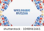 russia 2018 back ground place... | Shutterstock .eps vector #1048461661