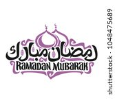 vector logo with muslim... | Shutterstock .eps vector #1048475689