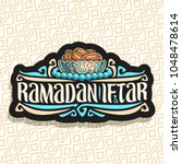 vector logo for ramadan iftar... | Shutterstock .eps vector #1048478614