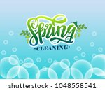 hand sketched spring cleaning... | Shutterstock .eps vector #1048558541