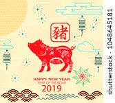 happy chinese new year 2019... | Shutterstock .eps vector #1048645181