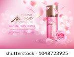 design cosmetics product... | Shutterstock .eps vector #1048723925