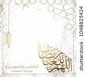 arabic calligraphy ramadan... | Shutterstock .eps vector #1048825424