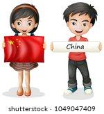 chinese children holding flag... | Shutterstock .eps vector #1049047409