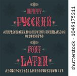 cyrillic and latin vintage font.... | Shutterstock .eps vector #1049175311