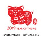 year of  the pig  chinese... | Shutterstock .eps vector #1049261519