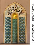 Small photo of MUSCAT, OMAN - NOVEMBER 30, 2017: mosaic decorations with Islamic Theme in Sultan Qaboos Grand Mosque in Muscat, Oman