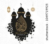 isra' and mi'raj arabic...   Shutterstock .eps vector #1049719925