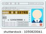 japanese excellent driver's... | Shutterstock .eps vector #1050820061