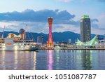 kobe  japan   june 3  2015 ... | Shutterstock . vector #1051087787