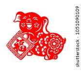 red paper cut pig zodiac hold... | Shutterstock .eps vector #1051090109