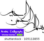 Arabic Islamic calligraphy of Bismillah (in the name of god) in iranian moalla script style with white background