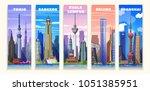 skyline vector illustration.... | Shutterstock .eps vector #1051385951