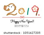 new year's card design... | Shutterstock .eps vector #1051627205
