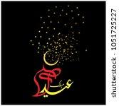 eid mubarak with arabic... | Shutterstock .eps vector #1051725227