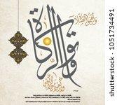 islamic calligraphy for s rat...   Shutterstock .eps vector #1051734491