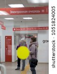 """Small photo of MOSCOW, RUSSIA - MARCH 20, 2018: Visitors in the center of public services """"My Documents"""". These centers are located in each district of the city and allow you to get a lot of public services quickly."""