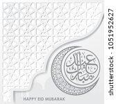 eid mubarak greeting card... | Shutterstock .eps vector #1051952627