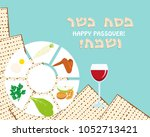 jewish holiday of passover ... | Shutterstock .eps vector #1052713421