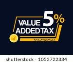 value added tax  vat  written... | Shutterstock .eps vector #1052722334