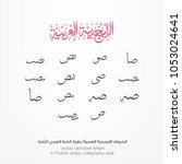 arabic calligraphy  arabic... | Shutterstock .eps vector #1053024641