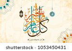 eid greeting vector in arabic... | Shutterstock .eps vector #1053450431