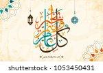 eid greeting vector in arabic...   Shutterstock .eps vector #1053450431