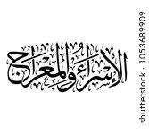 arabic calligraphy islamic... | Shutterstock .eps vector #1053689909