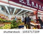 hong kong   jan 15  2015 ... | Shutterstock . vector #1053717209