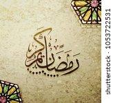 illustration of ramadan kareem... | Shutterstock .eps vector #1053722531