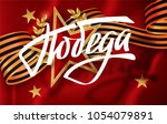 victory day. 9 may   russian... | Shutterstock .eps vector #1054079891