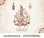 ramadan mubarak in arabic...   Shutterstock .eps vector #1054208681