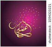 eid mubarak with arabic... | Shutterstock .eps vector #1054323221